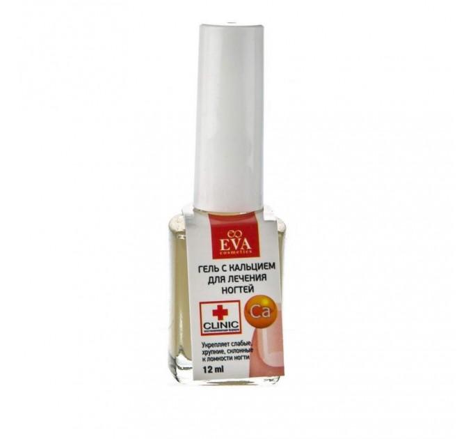 Гель для лечения и укрепления ногтей с кальцием Clinic 12 мл (01011901103)