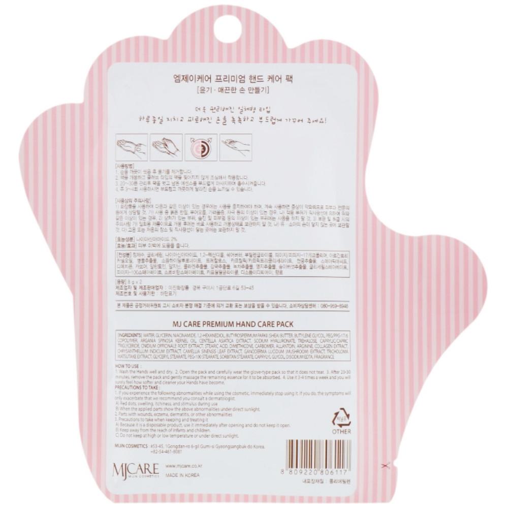 Восстанавливающая маска-перчатка для рук с гиалуроном Mj Care Premium Hand Care Pack 1 пара (8809220806117)