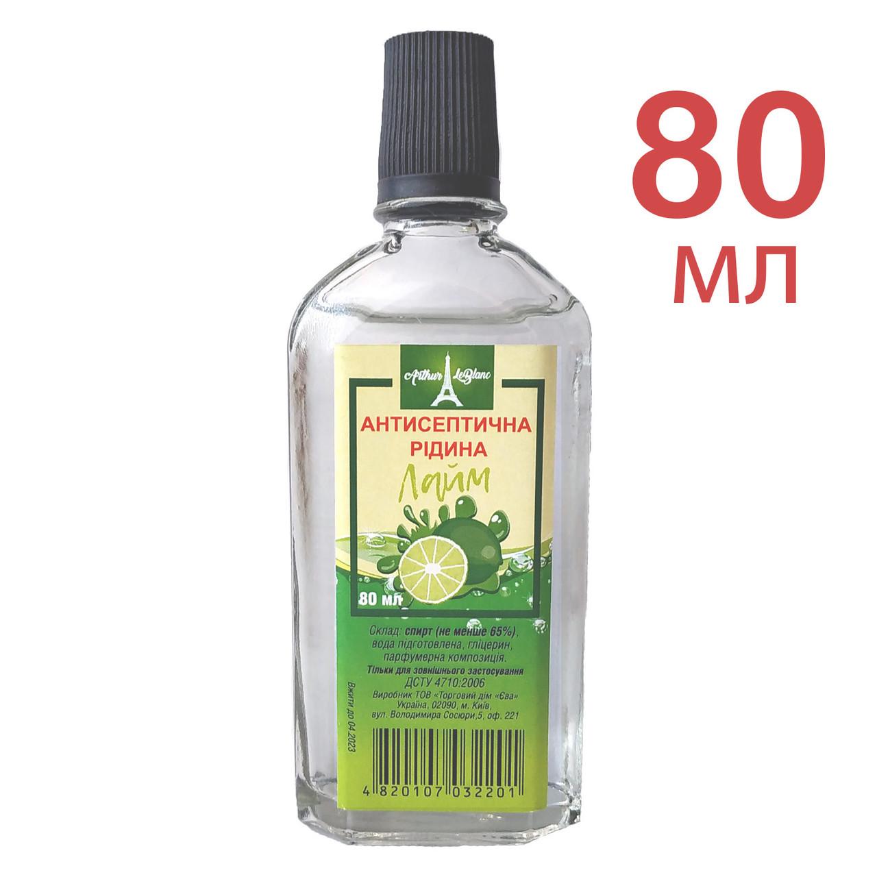 Антисептическая жидкость для рук Eva Cosmetics Arthur LeBlanc Лайм 80 мл (4820107032201)
