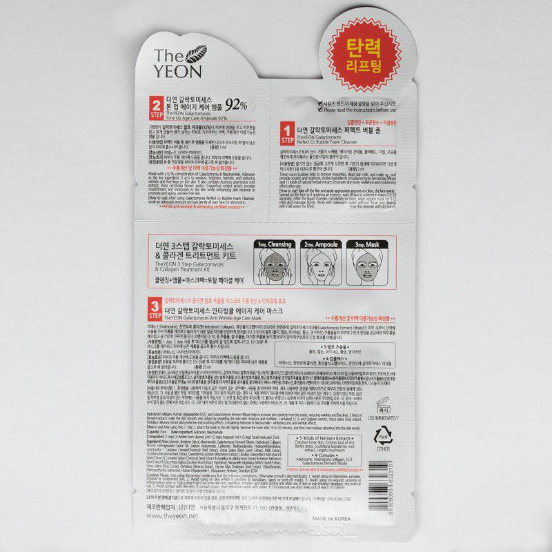 Трехступенчатая маска The Yeon 3 Step Galactomyces Treatment Kit Collagen 1 шт (145)