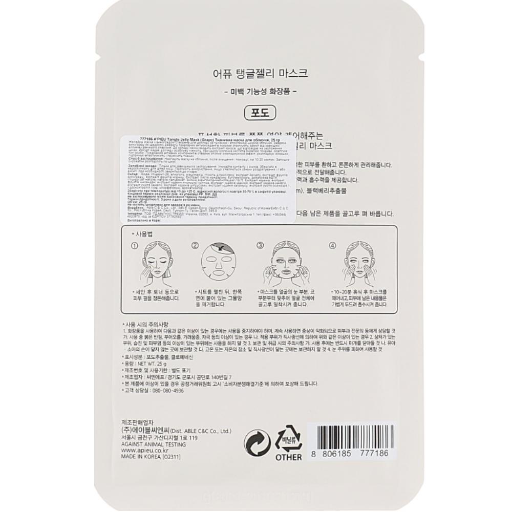 "Тканевая маска для лица ""Виноград"" A'pieu Tangle Jelly Mask Grape 25 г (8806185777186)"