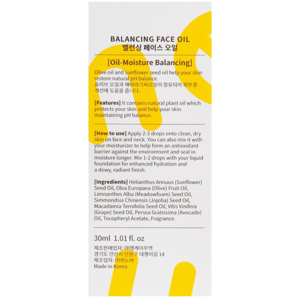 Питающее и восстанавливающее масло для лица Ayoume Balancing Face Oil 30 мл (8809518822850)