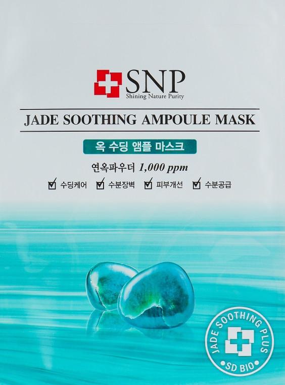 Успокаивающая маска для лица обогащенная Нефритовой пудрой SNP Jade Soothing Ampoule Mask 25 мл (8809458847241)