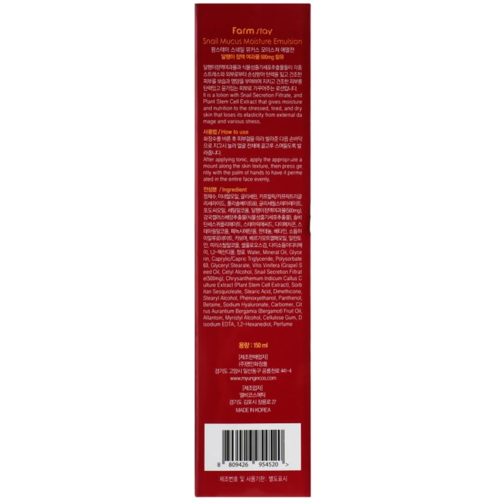 Увлажняющая эмульсия для лица с муцином улитки FarmStay Snail Mucus Moisture Emulsion 150 мл (8809426954520)