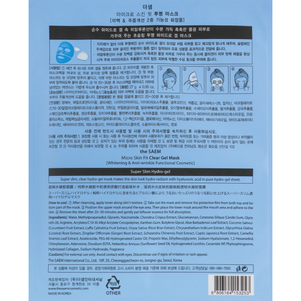 Гидрогелевая увлажняющая маска для лица The Saem Micro Skin Fit Clear Gel Mask 27 г (8806164153253)