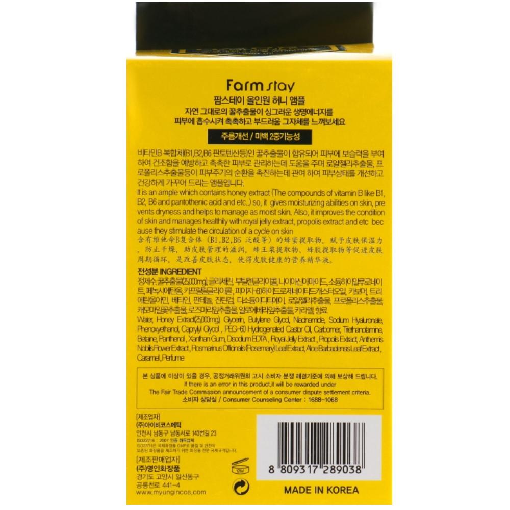 Многофункциональная медовая ампульная сыворотка для лица Farmstay All In One Honey Ampoule 250 мл (8809317289038)