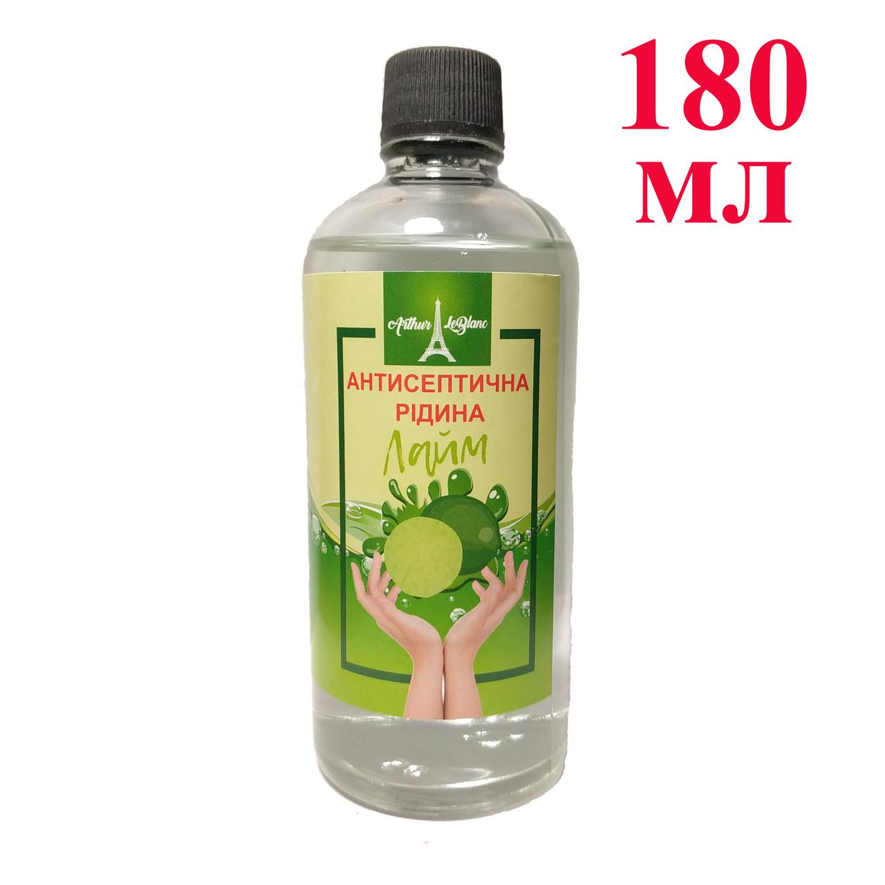 Антисептическая жидкость для рук Eva Cosmetics Arthur LeBlanc Лайм 180 мл (123180100203)