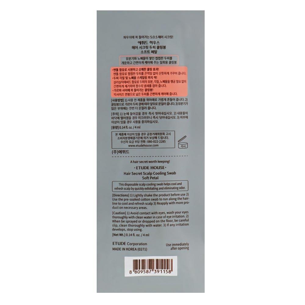 Средство для пилинга кожи головы Etude House Hair Secret Scalp Cooling Swab Soft Petal 1 шт (8809587391158)