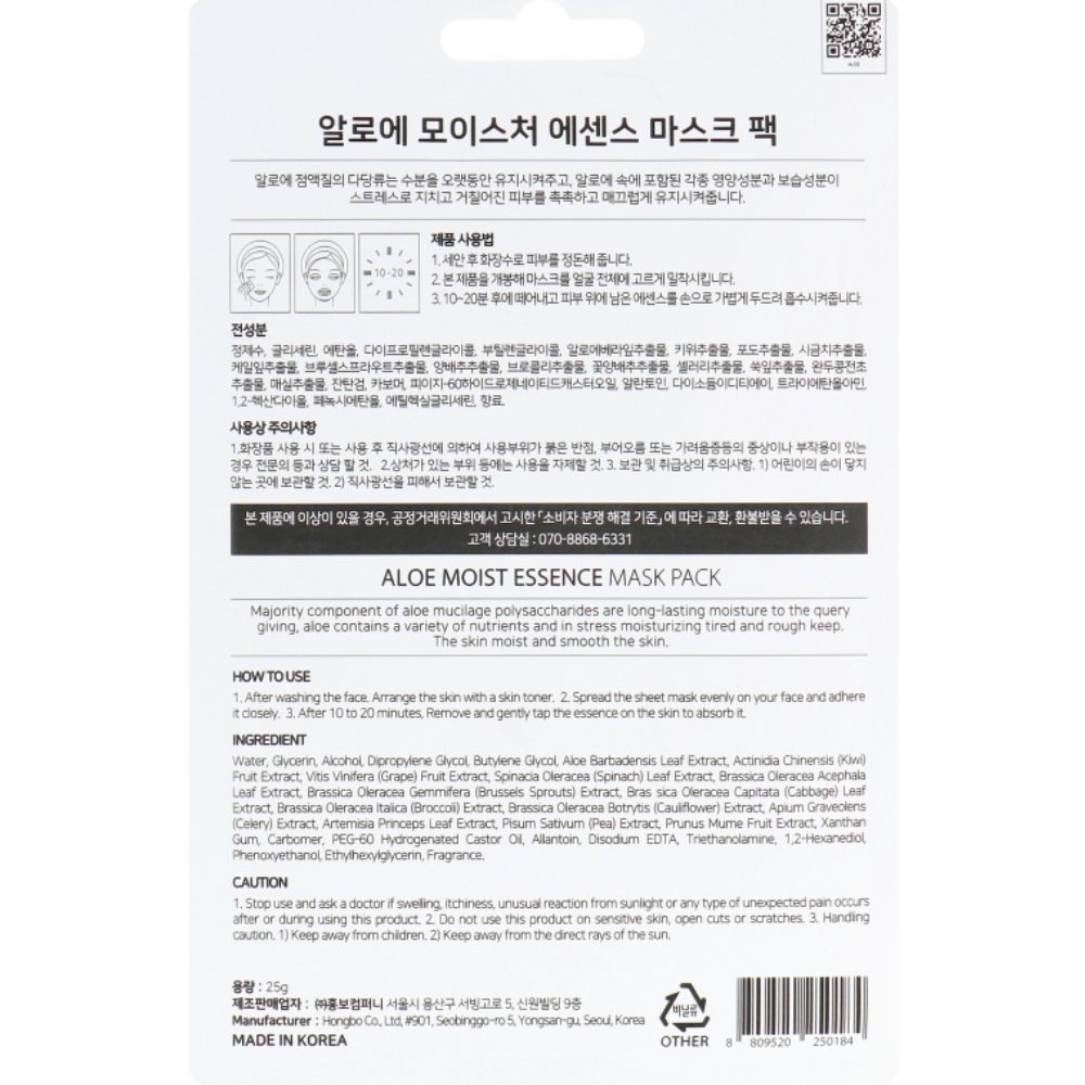 Увлажняющая маска для лица Young Mediface Aloe Mask Pack 25 г (8809520250184)