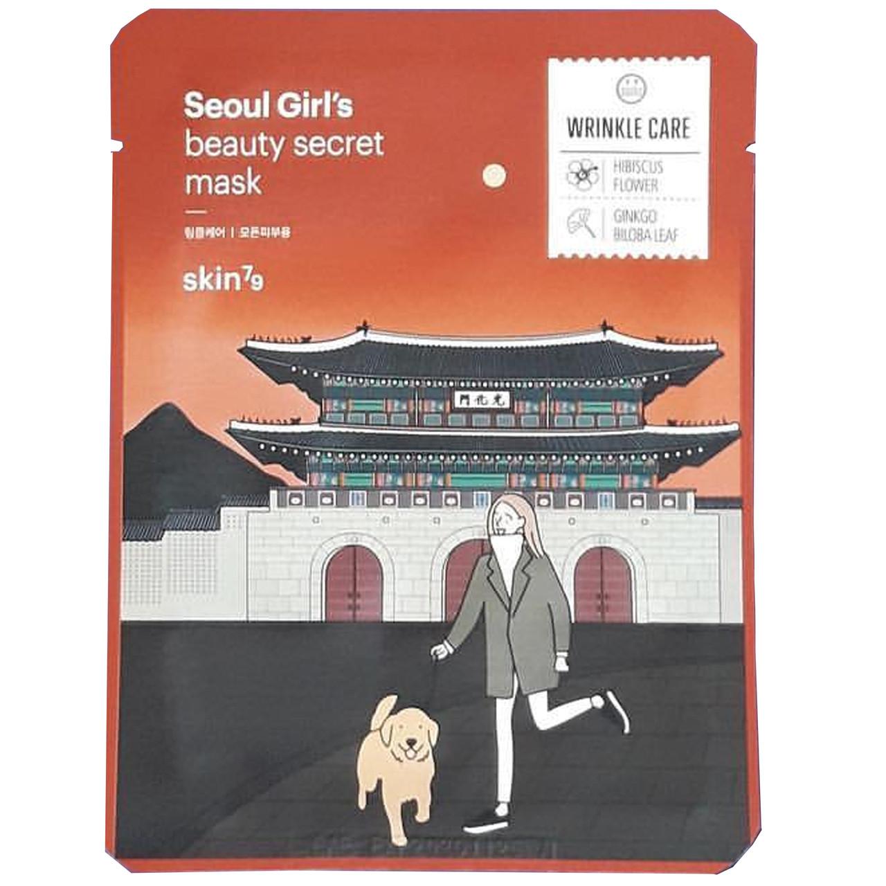 Омолаживающая тканевая маска для лица Skin79 Seoul Girl's Beauty Secret Mask Wrinkle 20 мл (8809393403922)