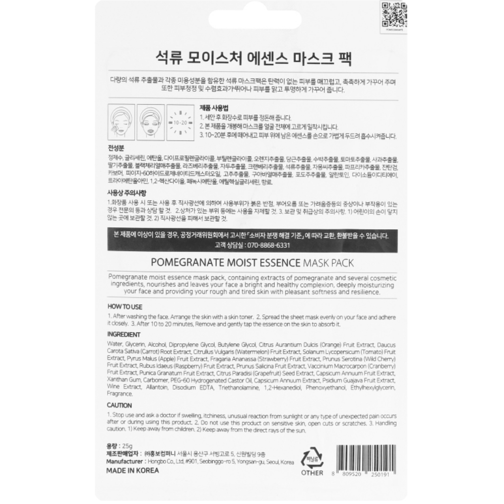 Осветляющая маска для лица с экстрактом граната Young Mediface Pomegranate Mask Pack 25 г (8809520250191)