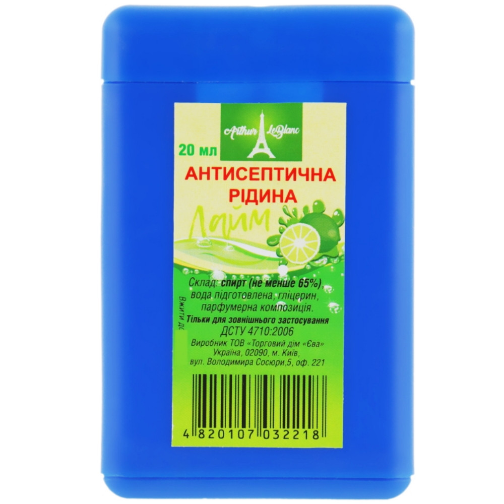 Антисептична рідина для рук Eva Cosmetics Arthur LeBlanc Лайм зі спреєм 20 мл