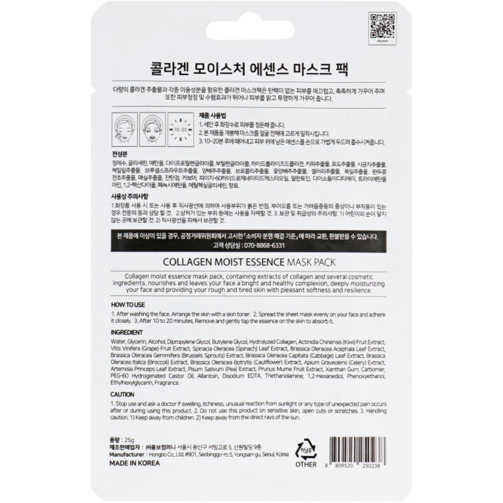 Питательная маска для лица с коллагеном Young Mediface Collagen Mask Pack 25 г (8809520250238)