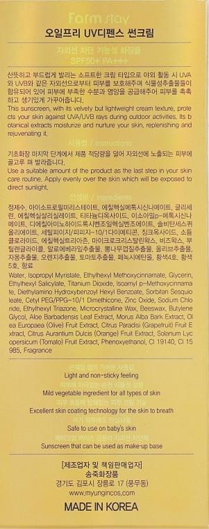 Солнцезащитный обезжиренный крем Farmstay Oil-Free Uv Defence Sun Cream SPF50+ PA+++ 70 мл (8809297386741)