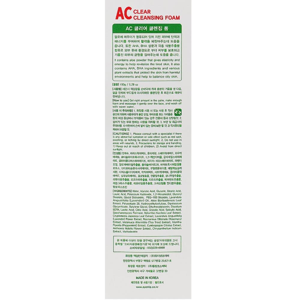 Очищающая пенка против прыщей Eyenlip AC Clear Cleansing Foam 150 г (8809555251729)