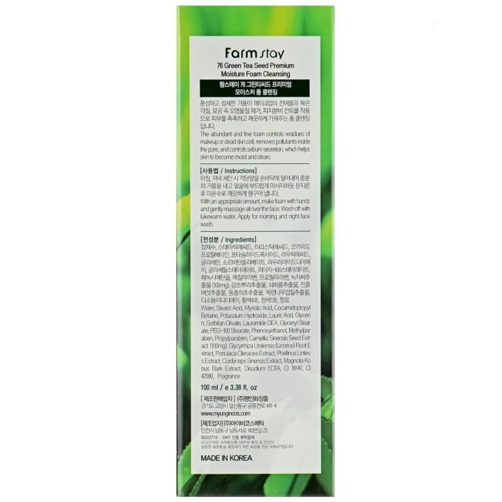 Пенка для умывания с семенами зеленого чая Farmstay Green Tea Seed Premium Moisture Foam Cleansing 100 мл (8809469775137)