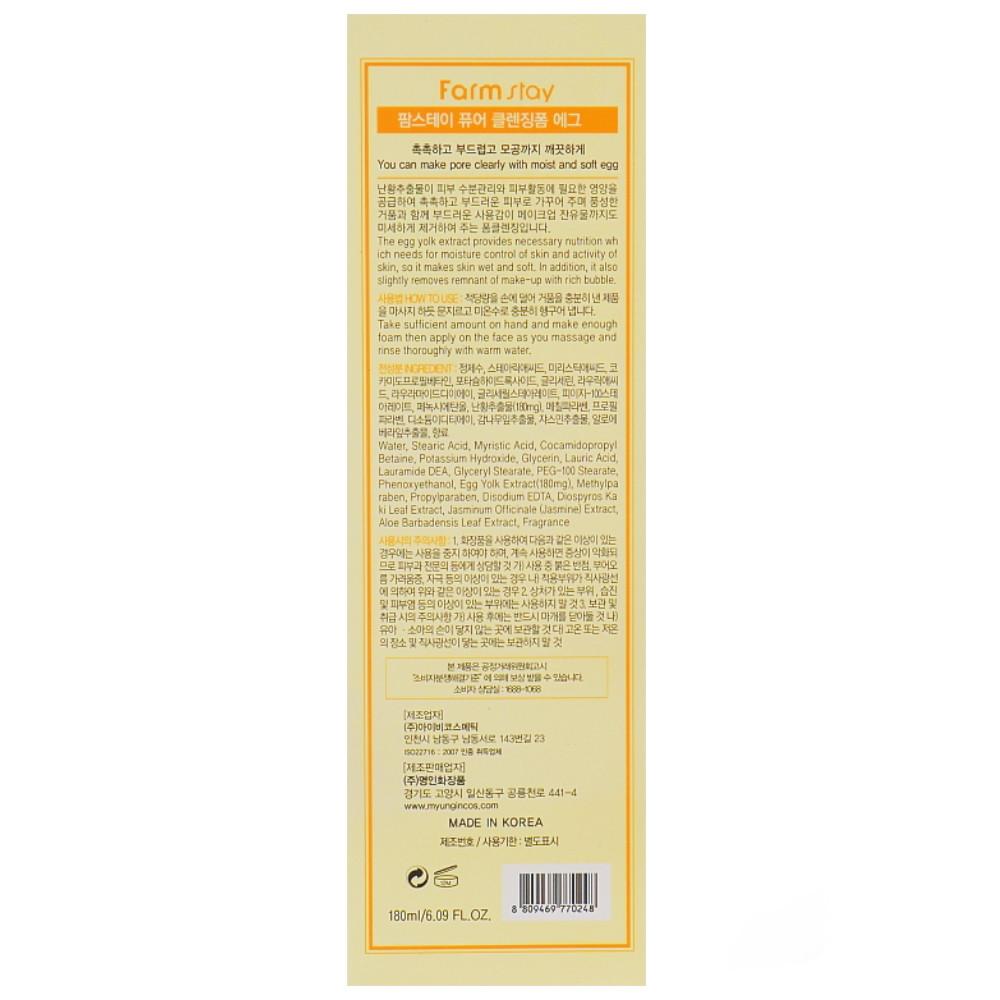 Пенка для умывания лица с яичным экстрактом Farmstay Egg Pure Cleansing Foam 180 мл (8809469770248)