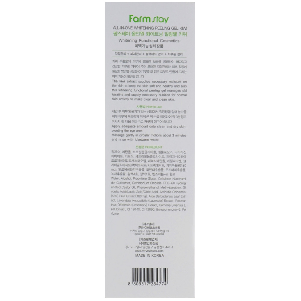 Освежающий пилинг-гель для лица с экстрактом киви Farmstay All In One Rehresh Peeling Gel Cream Kiwi 180 мл (8809317284774)
