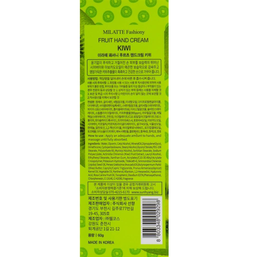 Крем для рук фруктовый киви Milatte Fashiony Fruit Hand Cream Kiwi 60 мл (8803348029298)