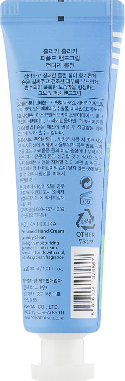 "Крем для рук ""Свежесть"" Holika Holika Laundry Clean Perfumed Hand Cream 30 мл (8806334375867)"