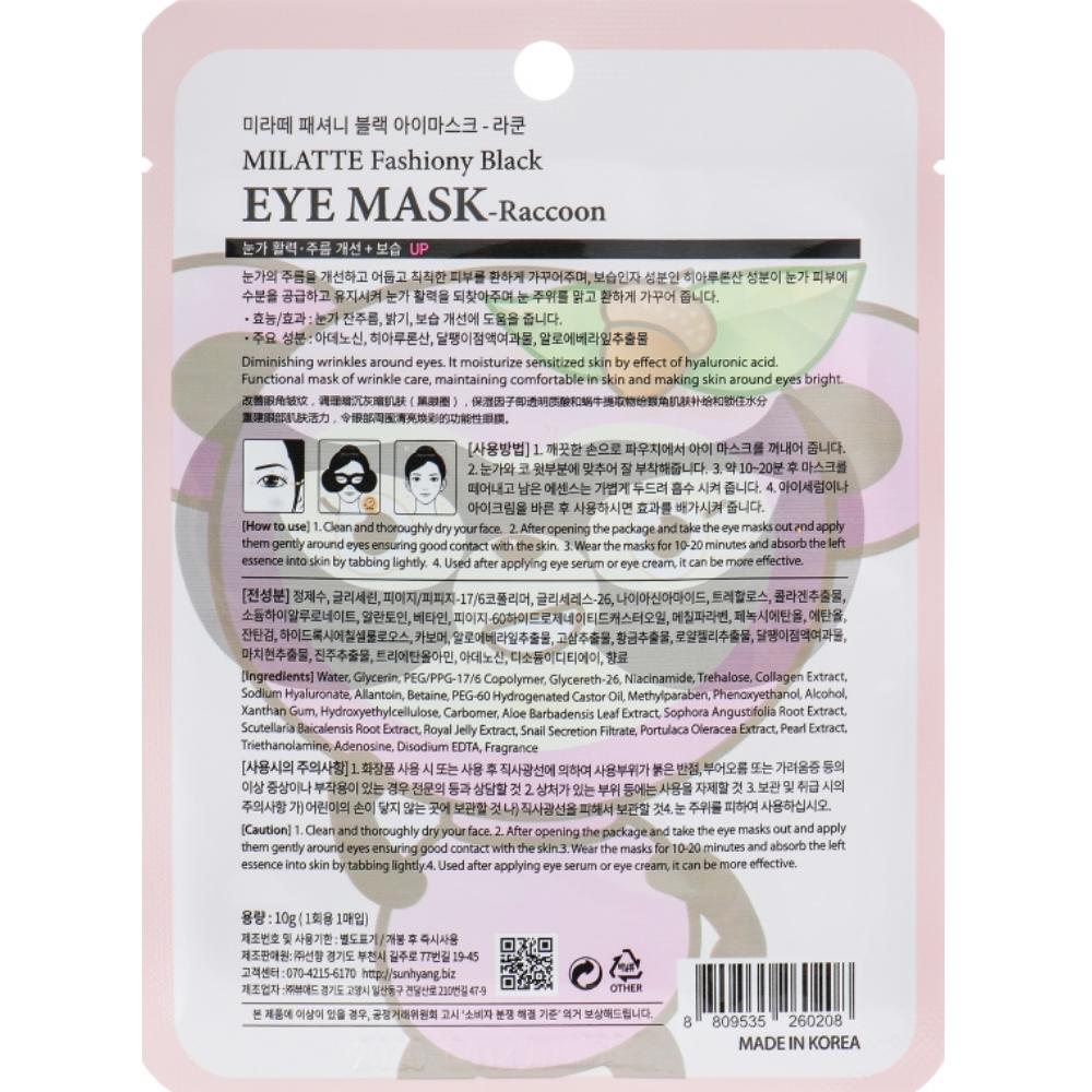 Питательная маска от морщин с муцином улитки Milatte Fashiony Black Eye Mask Raccoon 10 мл (8809535260208)