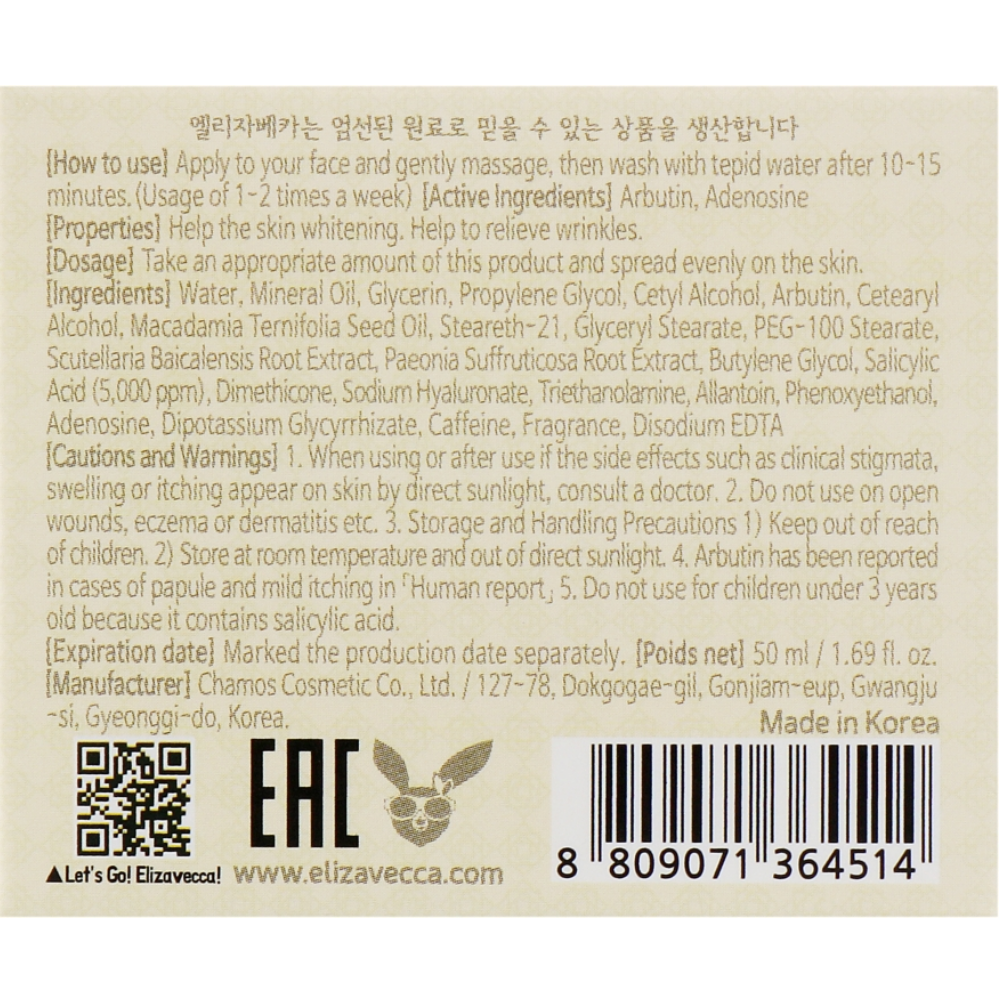 Крем для лица салициловый с эффектом пилинга Elizavecca Salicyl Cream 50 мл (8809071364514)