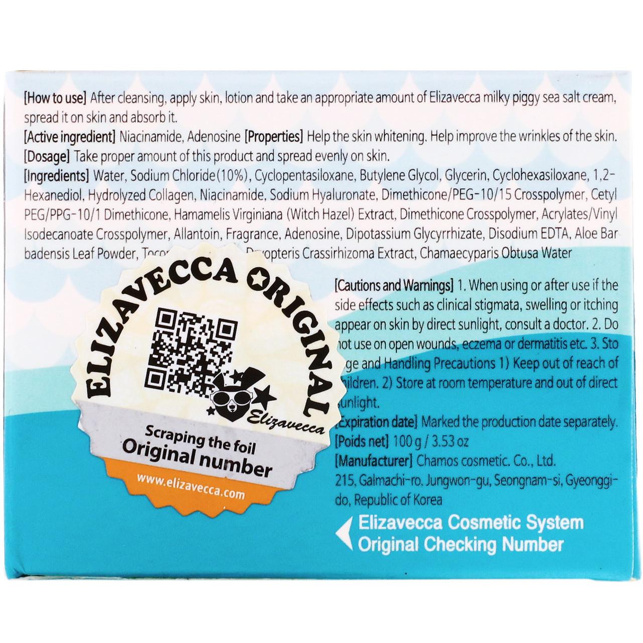 Увлажняющий крем для лица на основе морской соли Elizavecca Milky Piggy Sea Salt Cream 100 мл (8809071369274)
