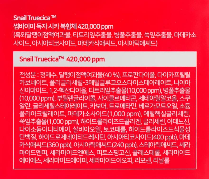 Крем для проблемной кожи лица Some By Mi Snail Truecica Miracle Repair Cream 60 г (8809647390503)