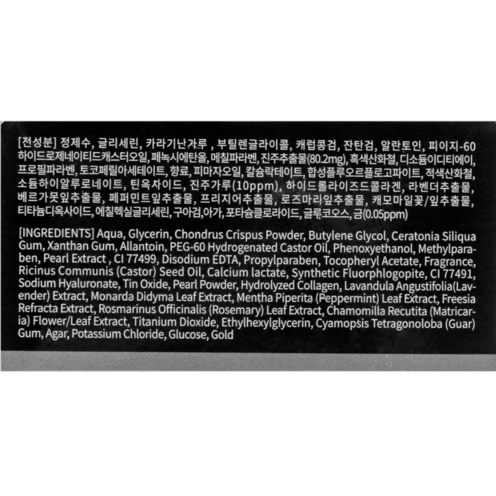 Гидрогелевые патчи с черным жемчугом Milatte SWLD Bania Black Pearl Hydrogel Eye Patch 60 шт (8809535260451)