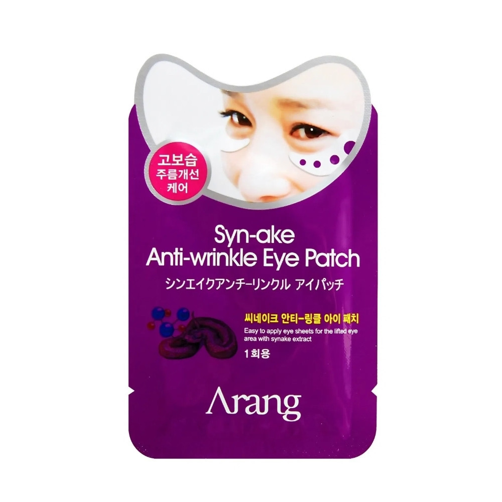 Набор антивозрастный патчей под глаза с экстрактом змеиного яда Arang Syn-Ake Anti-wrinkle Eye Patch 5г*10 шт (8809464011902)