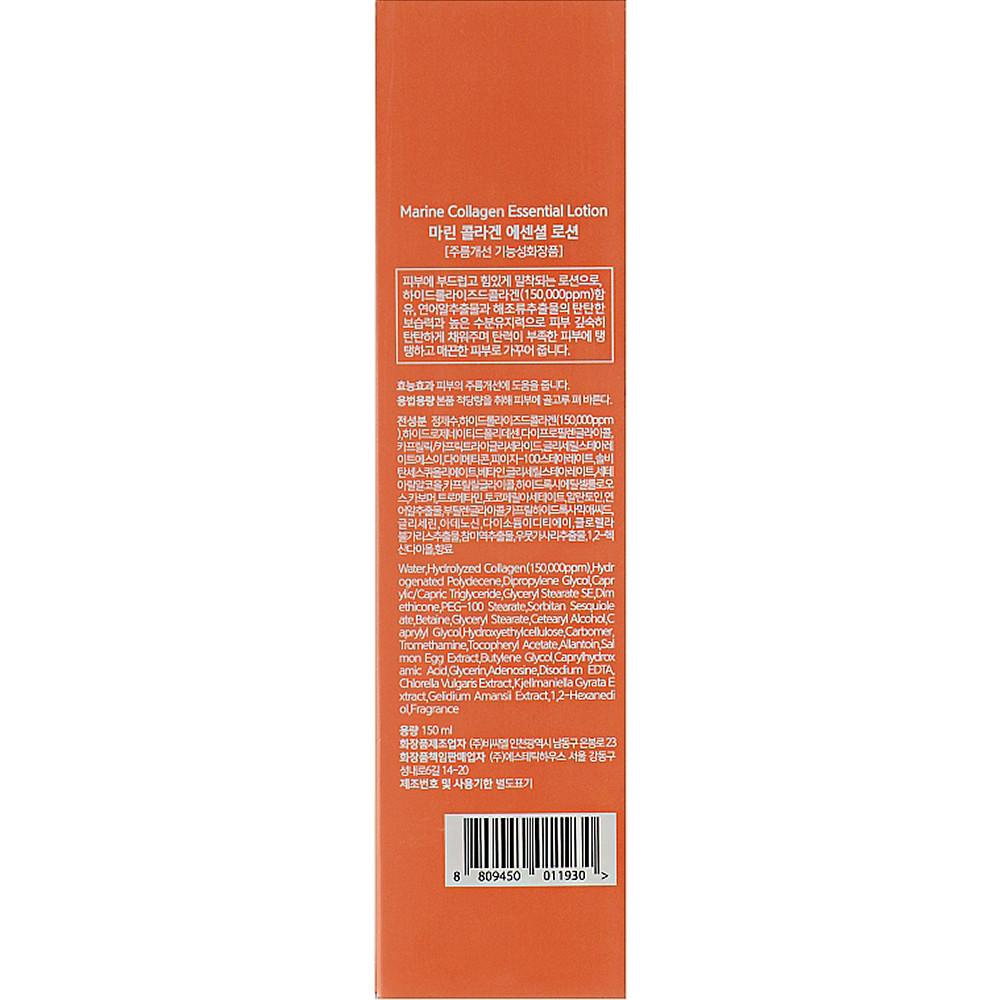 Ультраувлажняющий лосьон для лица с морским коллагеном Esthetic House Marine Collagen Essential Lotion 150 мл (8809450011930)