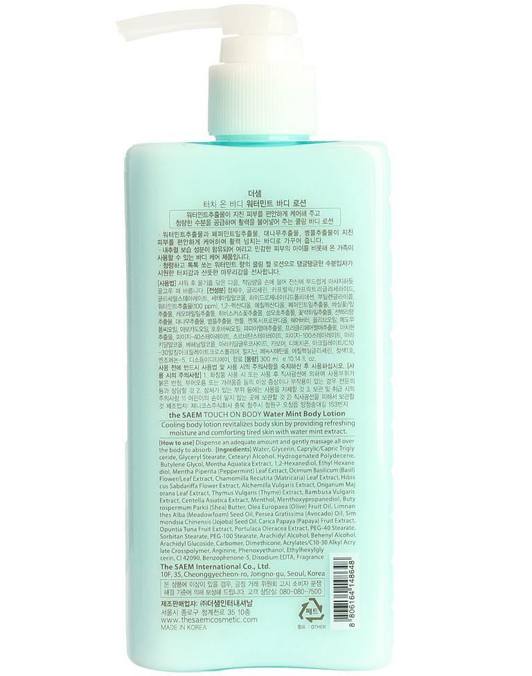 Парфюмированный лосьон для тела с экстрактом мяты The Saem Touch On Body Water Mint Body Lotion 300 мл (8806164148648)