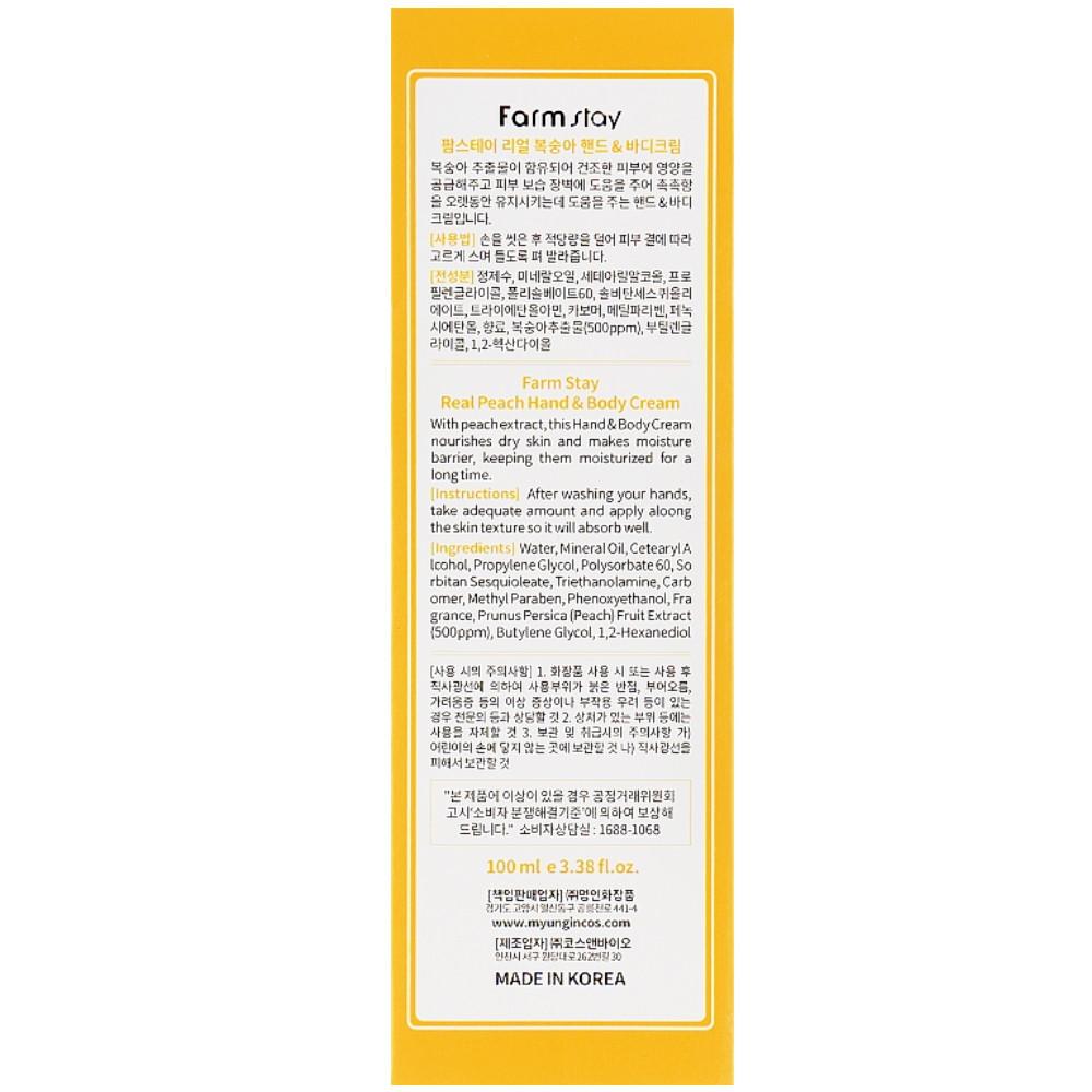 Крем для рук и тела с персиком Farmstay Real Peach Hand & Body Cream 100 мл (8809636280037)