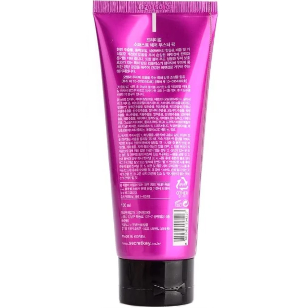 Маска для роста волос с конским жиром Secret Key Premium So Fast Hair Booster Pack 150 мл (8809305994227)