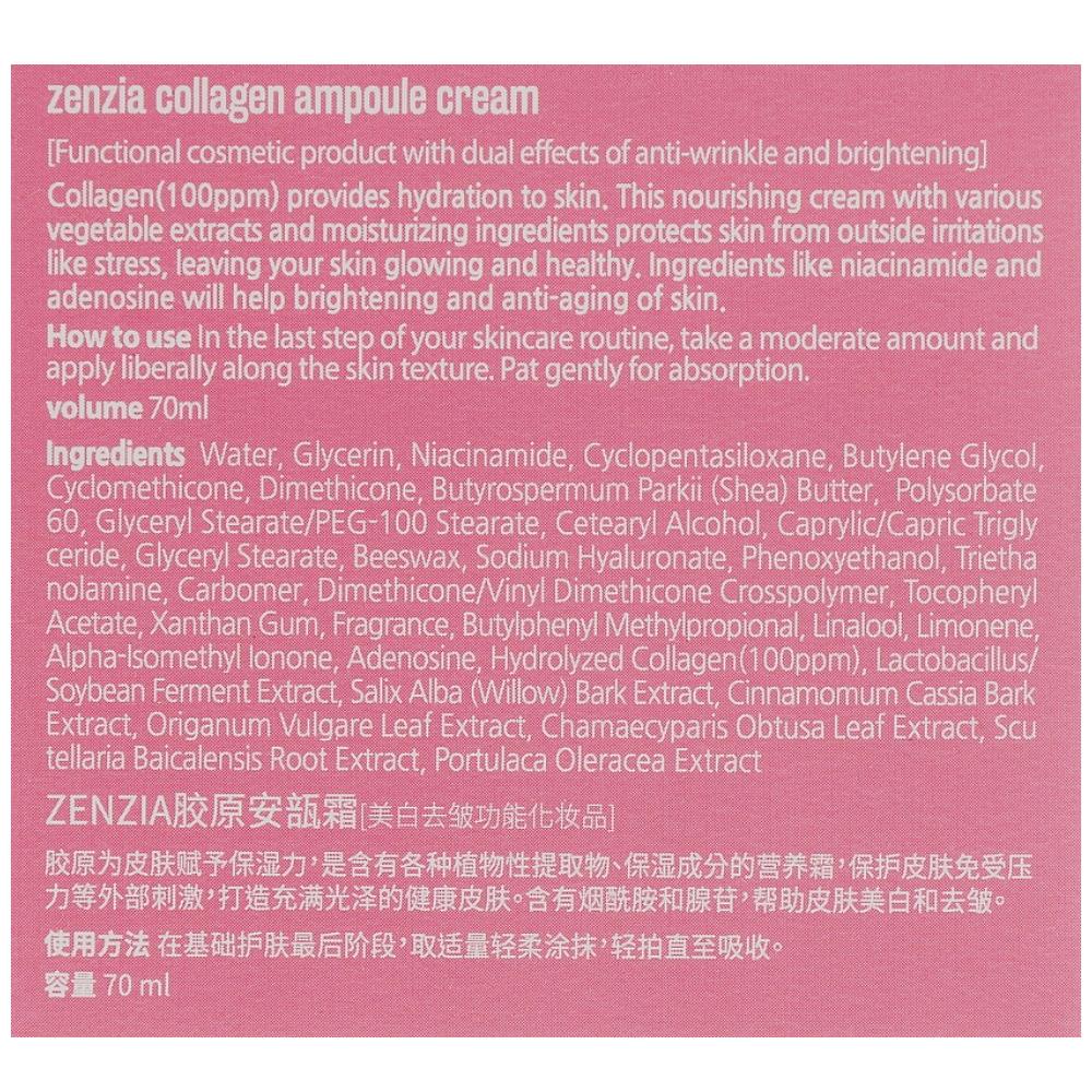 Ампульный крем для упругости кожи с коллагеном Zenzia Collagen Ampoule Cream 70 мл (8809210030386)